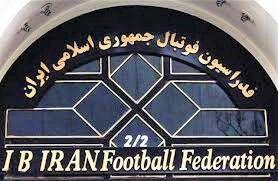 توضیحات فدراسیون فوتبال درباره نامه فیفا
