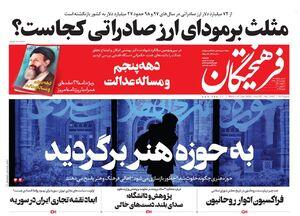 صفحه نخست روزنامه های چهارشنبه ۴تیر