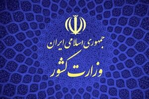 توضیحات وزارت کشور درباره بازداشت اعضای جمعیت امام علی(ع)
