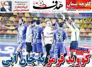عکس/ تیتر روزنامههای ورزشی پنجشنبه ۵ تیر