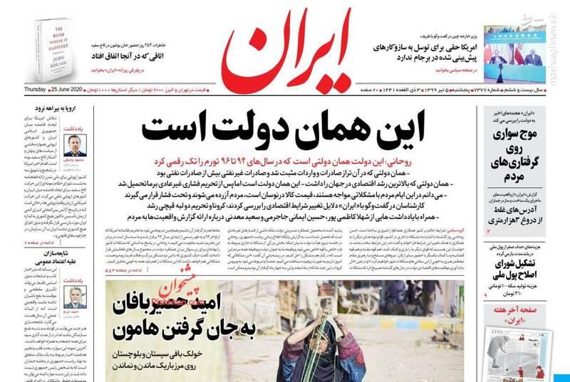 ایران: این همان دولت است