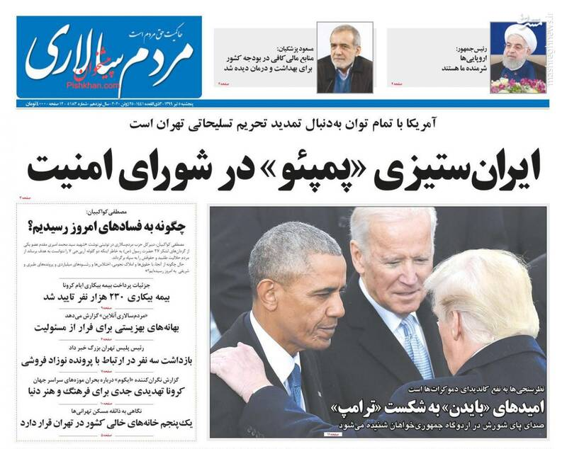 مردم سالاری: ایران ستیزی پمپیو در شورای امنیت