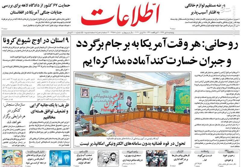 اطلاعات: روحانی: هر وقت آمریکا به برجام برگردد و جبران خسارت کند آماده مذاکره ایم