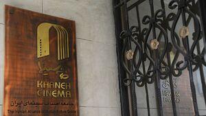 «خانه سینما» ذیل وزارت کار به فرزندی نامشروع تبدیل خواهد شد