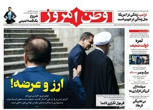 صفحه نخست روزنامههای شنبه ۷ تیر