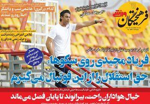 عکس/ تیتر روزنامههای ورزشی شنبه ۷ تیر