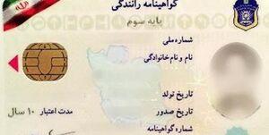 گواهینامههای ایرانی در چند کشور اعتبار دارد؟