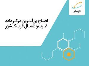 بزرگترین مرکز داده غرب و شمالغرب ایران با هدف ارائه سرویسهای دیجیتال توسط همراه اول افتتاح می شود