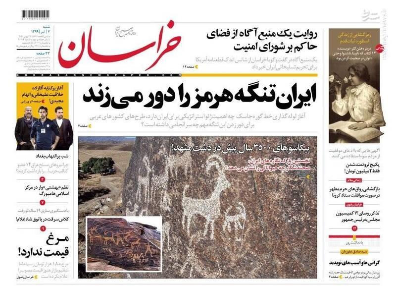 خراسان: ایران تنگه هرمز را دور میزند