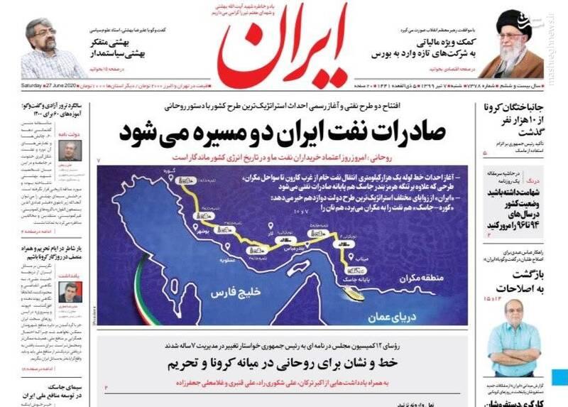 ایران: صادرات نفت ایران دو مسیره میشود