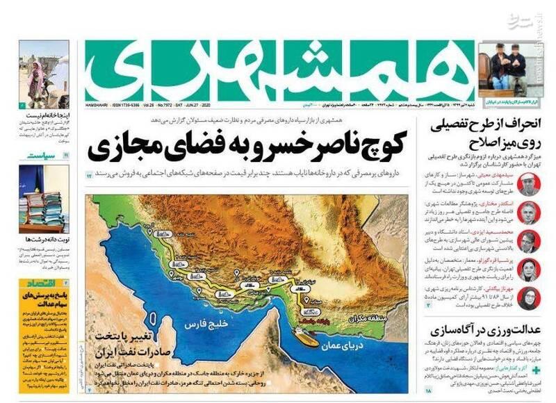 همشهری: کوچ ناصرخسرو به فضای مجازی