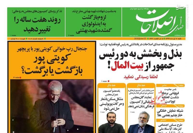صدای اصلاحات: بذل و بخشش به دو رئیس جمهور از بیت المال!