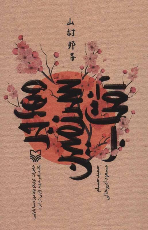 وقتی تاجر ایرانی دختر جوان ژاپنی را متحول کرد