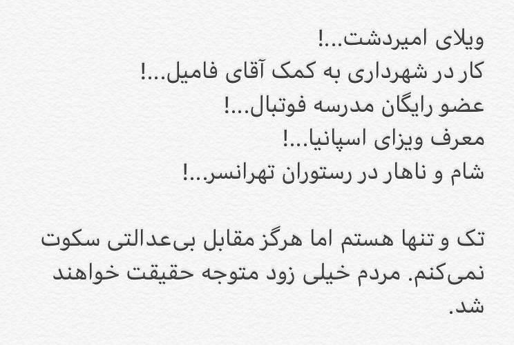تیم فوتبال استقلال , فرهاد مجیدی , فوتبال ,