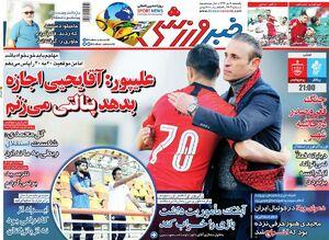 عکس/ تیتر روزنامههای ورزشی یکشنبه ۸ تیر