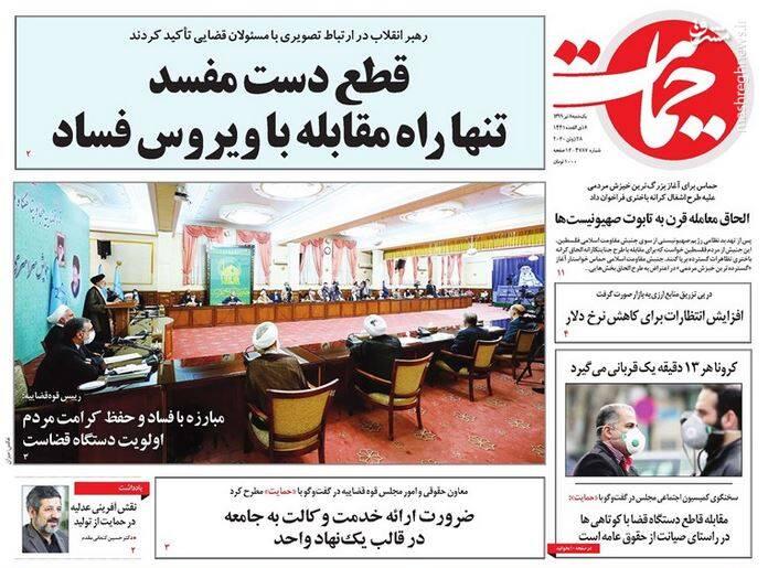 حمایت: قطع دست مفسد تنها راه مقابله با ویروس فساد