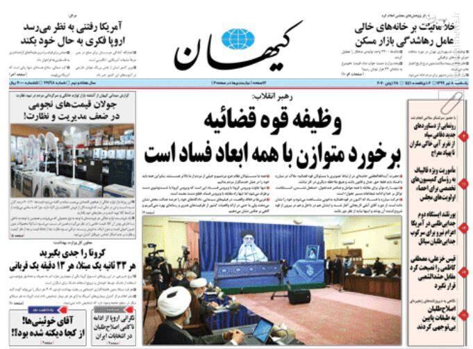 کیهان: وظیفه قوه قضائیه بر خورد متوازن با همه ابعاد فساد است