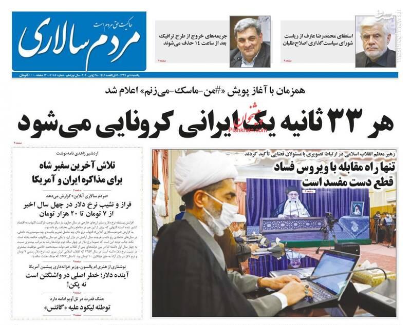 مردم سالاری: هر ۳۳ ثانیه یک ایرانی کرونایی میشود