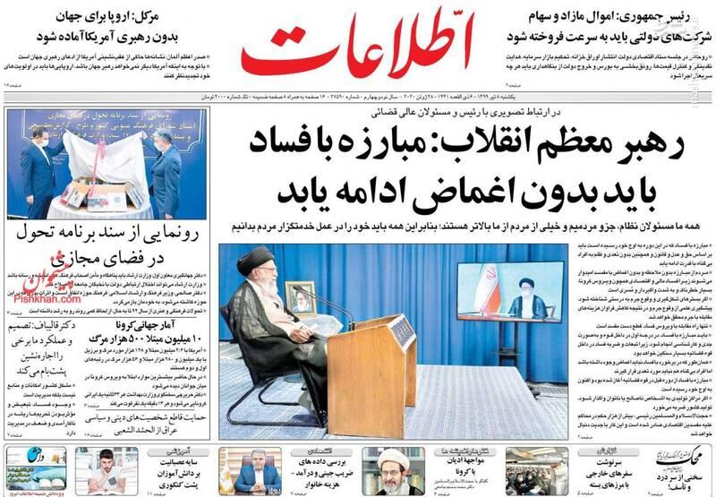 اطلاعات: رهبر معظم انقلاب: مبارزه با فساد باید بدون اغماض ادامه یابد