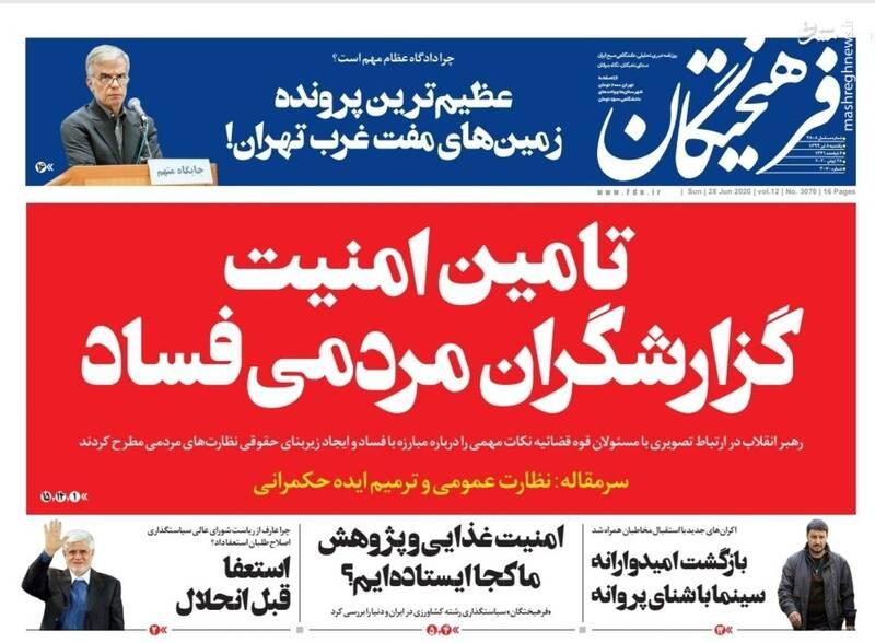 فرهیختگان: تامین امنیت گزارشگران مردمی فساد