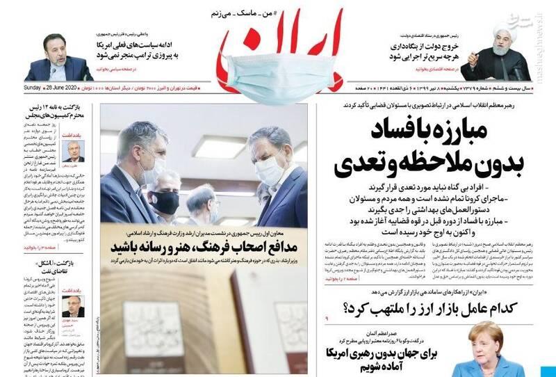 ایران: مبارزه با فساد بدون ملاحظه و تعدی