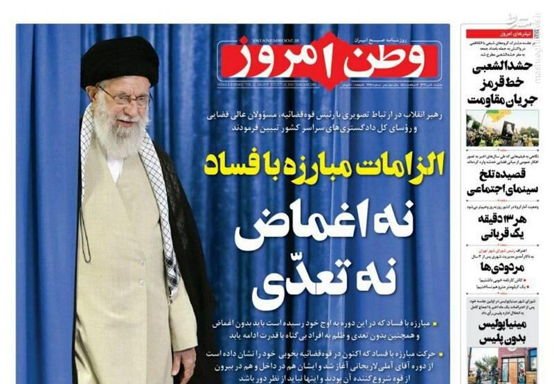وطن امروز: الزامات مبارزه با فساد/ نه اغماض نه تعدی