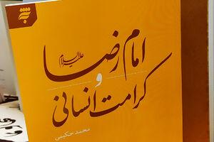 کتاب هایی با موضوع امام رضا علیه السلام - به نشر - کراپشده