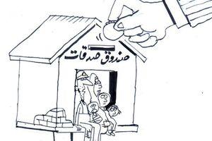 """کاریکاتور /صدقه """"حق مسکن"""" برای کارگران!"""