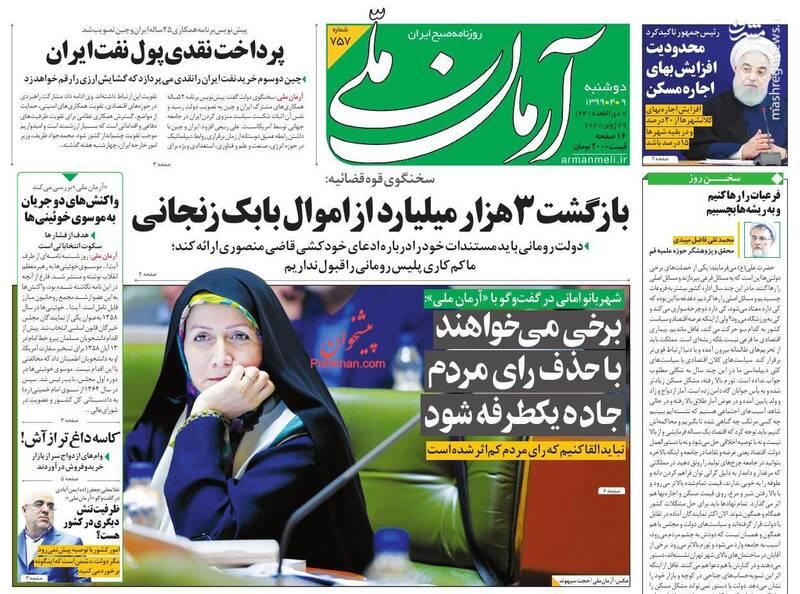آرمان ملی:بازگشت ۳ هزار میلیارد از اموال بابک زنجانی