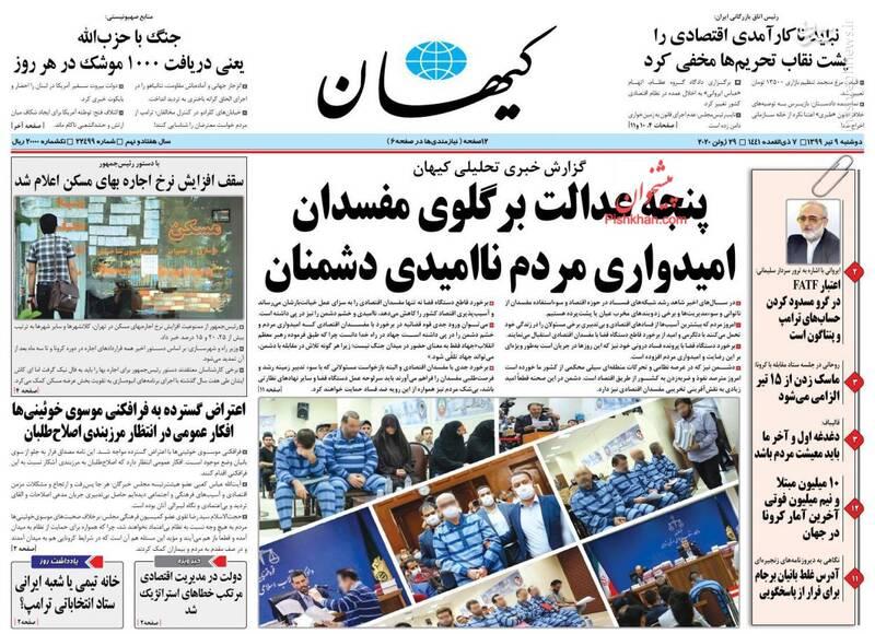کیهان: پنجه عدالت بر گلوی مفسدان