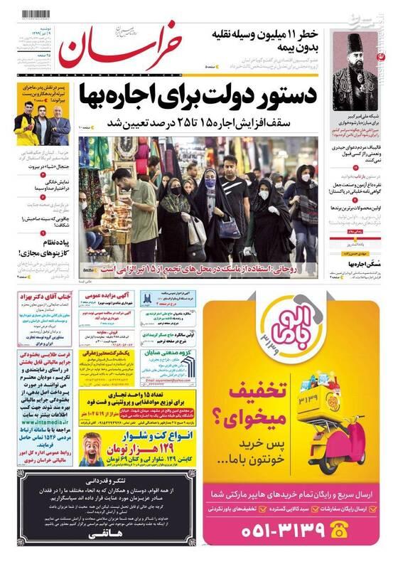 خراسان: دستور دولت برای اجاره بها