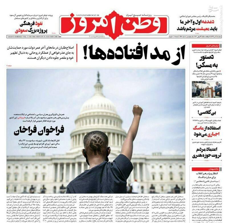 وطن امروز:از مد افتاده ها!