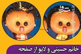 بازی با قصهها و عروسکها کنار حرم امام رضا(ع)