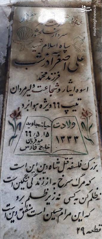 شهید علیاصغر آذرشب