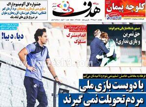 عکس/ تیتر روزنامههای ورزشی چهارشنبه ۱۱ تیر