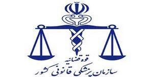 ارجاع اجساد حادثه کلینیک سینا به پزشکی قانونی