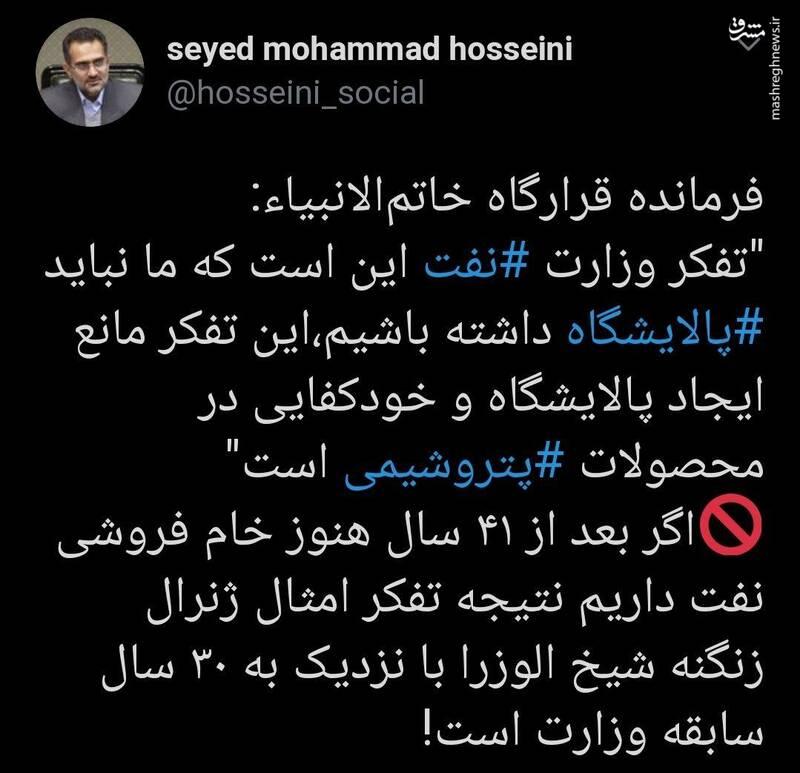خام فروشی نفت ایران، دستاوردی از ژنرال + عکس