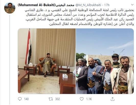 فرمانده گروه تحت حمایت امارات به انصارالله پیوست