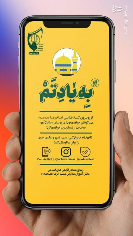 زیارت ثامن الحجج به سبک مجازی