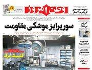 عکس/ صفحه نخست روزنامههای پنجشنبه ۱۲ تیر