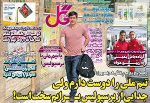 عکس/ تیتر روزنامههای ورزشی پنجشنبه ۱۲ تیر