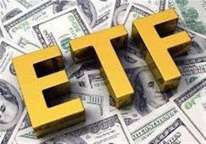 اطلاعیه مهم درباره تغییر دامنه نوسان صندوق ETF به ۱۰درصد