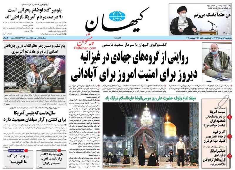 کیهان: روایتی از گروههای جهادی در غیزانیه دیروز برای امنیت امروز برای آبادانی