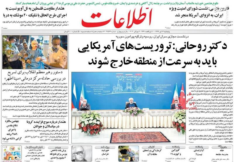 اطلاعات: دکتر روحانی: تروریستهای آمریکایی باید به سرعت از منطقه خارج شوند
