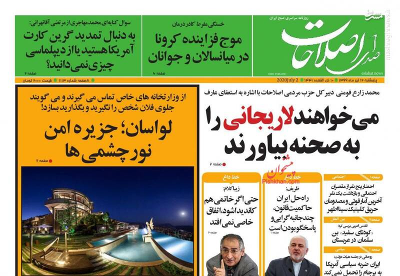 صدای اصلاحات: میخواهند لاریجانی را به صحنه بیاورند