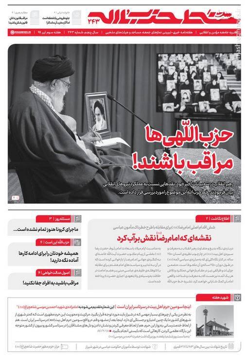 خط حزبالله ۲۴۳/ حزباللهیها مراقب باشند! +دانلود