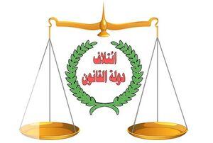 ائتلاف دولت قانون