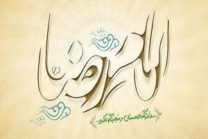 مروری بر آموزه های کلیدی امام رضا(ع) + فیلم