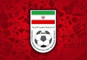 کلاهی که ایران میخواست سر فیفا بگذارد! +فیلم