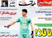 عکس/ تیتر روزنامههای ورزشی شنبه ۱۴ تیر
